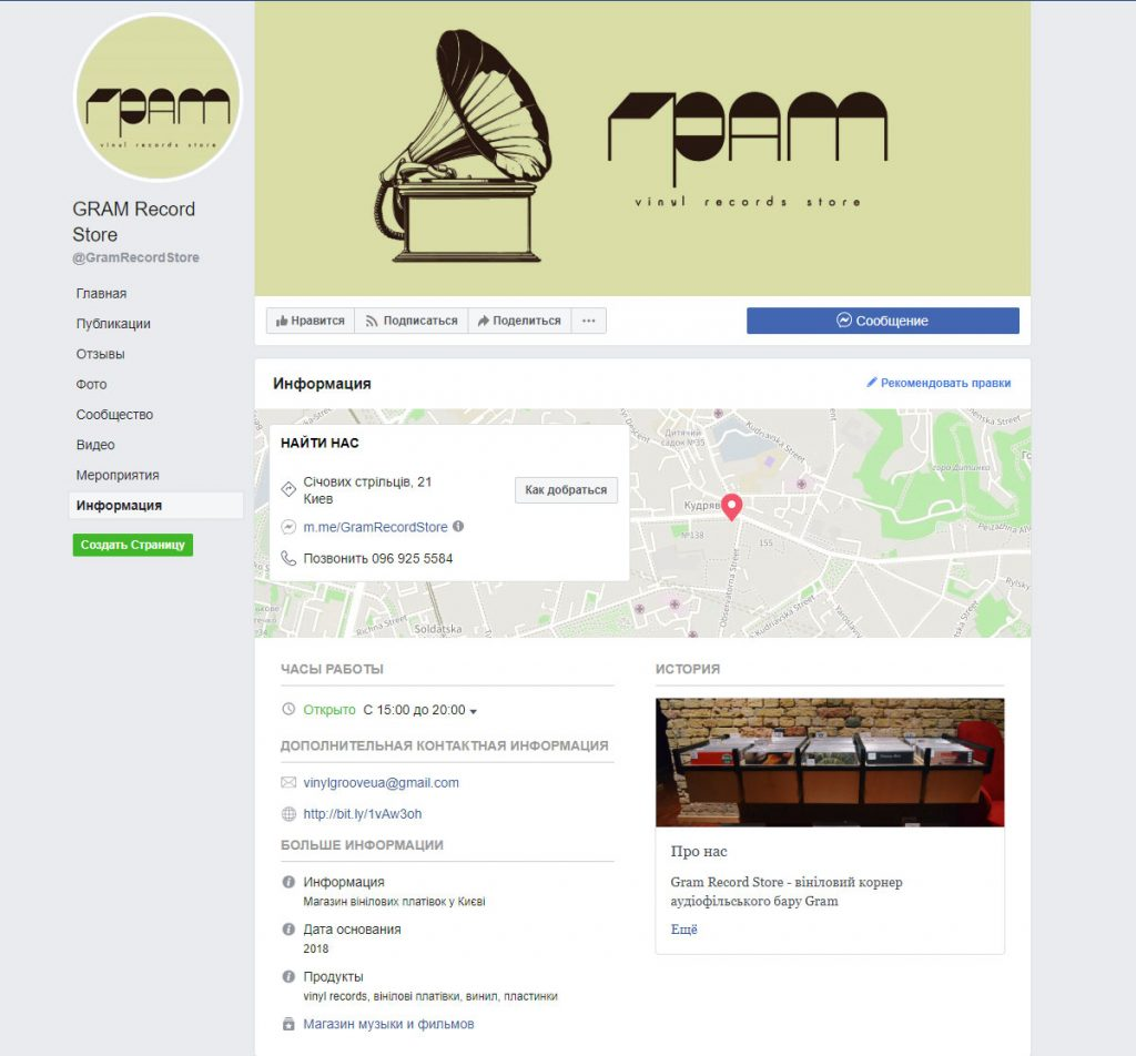 Gram Record Store