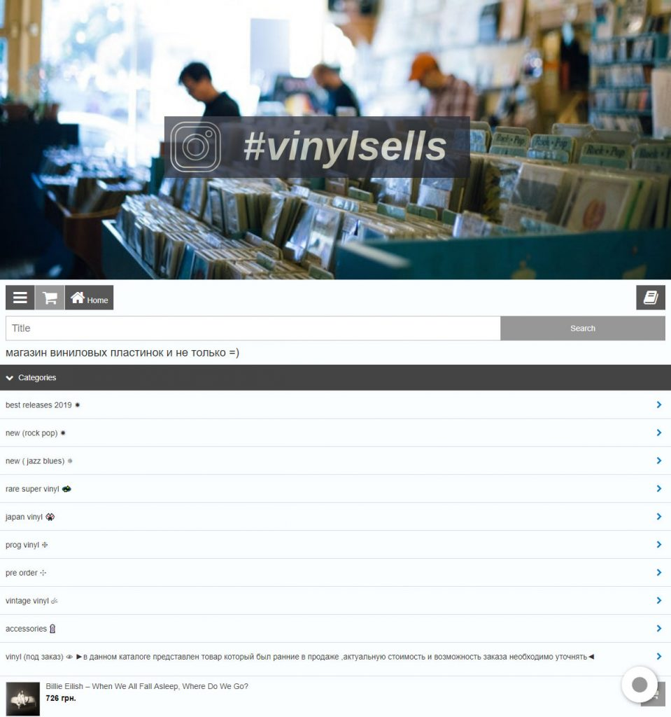 Vinyl Sells